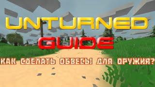 Unturned - Guide - Как сделать обвесы для оружия?