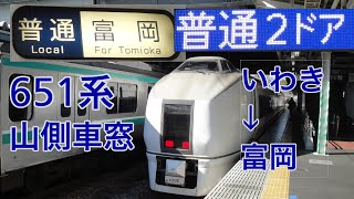 【常磐線全線開通に伴い消滅】651系普通列車 いわき-富岡間 山側車窓