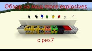 Обзор на мод More Explosives 1.5.2 с pes7