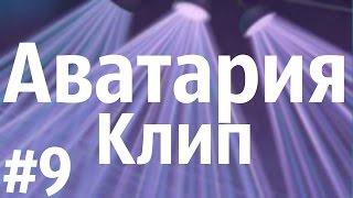 Аватария || Анна Бутурлина - Отпусти и забудь (OST Холодное сердце)