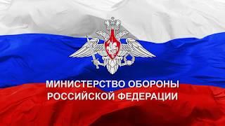 Заседание Коллегии Министерства обороны Российской Федерации (27.06.2018 г.)