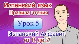 Испанский - Правила Чтения - Урок 5: Алфавит от R до Z