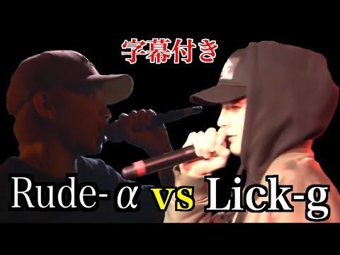[公式字幕付き]Rude-α vs Lick-G /超ライブ×戦極 U-22 MCBATTLE 2016 TOKYO