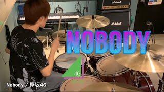欅坂46「Nobody」ドラム ※イヤホン視聴推奨