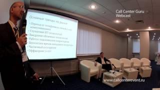 Российские и мировые реалии и тенденции развития рынка АКЦ и BPO(Доклад состоялся в рамках III Международного Форума