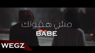 Wegz - Msh Ha'olek Babe Ft. Afroto ويجز و عفروتو مش هقولك بيبي (Official Music Video)