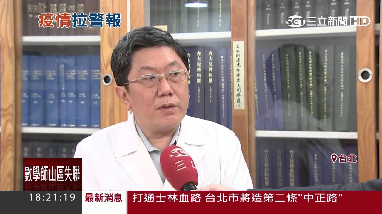 「流感84死」勝過SARS 醫師:疫苗打太少|三立新聞臺 - YouTube