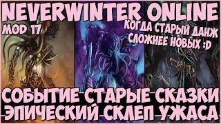 Событие Старые Сказки: Эпический Склеп Ужаса | Neverwinter Online | M17