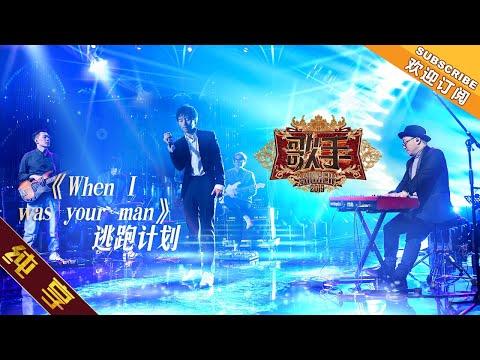 【纯享版】逃跑计划《When I was your man》《歌手2019》第3期 Singer 2019 EP3【湖南卫视官方HD】