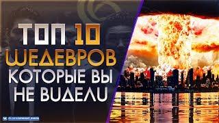 10 МАЛОИЗВЕСТНЫХ ФИЛЬМОВ КОТОРЫЕ ДОЛЖЕН ПОСМОТРЕТЬ КАЖДЫЙ #11
