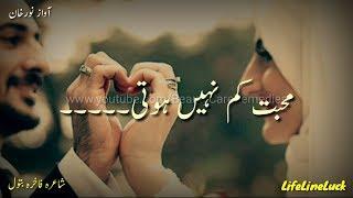 Urdu poetry, shayari, love hearts touching mohabbat shahari, poem, mohabat chahat life line luck, b...