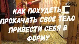 Как похудеть прокачать тело Тренька занятие #1
