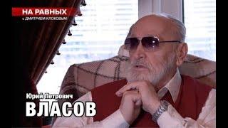 НА РАВНЫХ LIFE с Дмитрием Клоковым / ВЛАСОВ Юрий Петрович