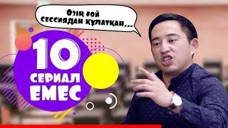 Сериал Емес 10 серия
