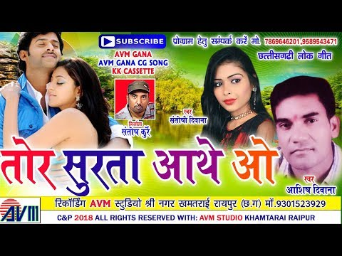 आशीष दीवाना-Cg Song-Tor Surta Aathe O-Aashish Diwana-Santoshi Diwan-Chhattisgarhi Geet Video2018-AVM