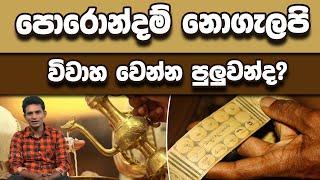 පොරොන්දම් නොගැලපි විවාහ වෙන්න පුලුවන්ද?    Piyum Vila   11-02-2020   Siyatha TV Thumbnail