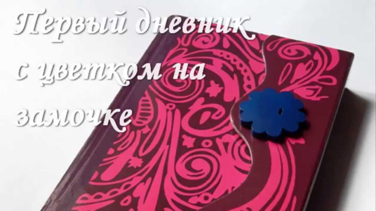 Как сделать замочек на дневнике 555
