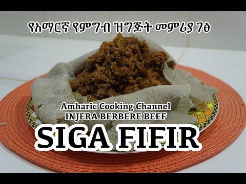 Siga Firfir Recipe - የአማርኛ የምግብ ዝግጅት መምሪያ ገፅ - Amharic Cooking Channel - Injera
