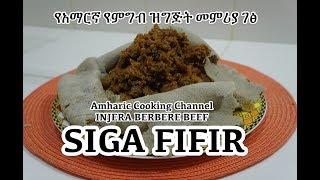 Ethiopian Food: የስጋ ፍርፍር አሰራር Siga Firfir Recipe