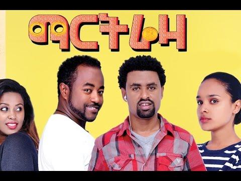 ማርትሬዛ  - Ethiopian Movie - Martreza Full Movie (ማርትሬዛ ሙሉ ፊልም)2015