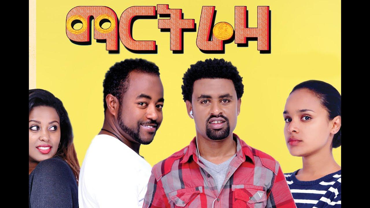 Download ማርትሬዛ  - Ethiopian Movie - Martreza Full Movie (ማርትሬዛ ሙሉ ፊልም)2015