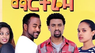 Ethiopian Movie Martreza Full Movie ማርትሬዛ ሙሉ ፊልም2015