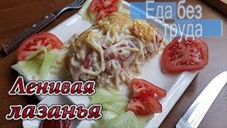 Ленивая лазанья-Готовить еду быстро и вкусно