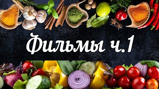 Кулинария в кинематографе | Часть 1