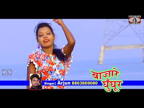 New Purulia Video Song 2018 - Bajare Tor Bajabo Ghunghur | Singer - Arjun | Bengali / Bangla Song