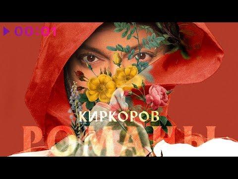 Филипп Киркоров - Романы | Official Audio | 2020