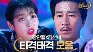 [#호텔델루나] 얼굴만 보면 싸우는 장만월 vs 김선비…