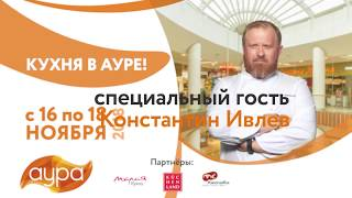 Кухня в АУРЕ. Приглашенный гость Константин Ивлев