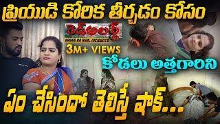 ప్రియుడి కోరిక తీర్చడం కోసం కోడలు అత్తగారిని ఏం చేసిందో తెలిస్తే షాక్ | Red Alert | ABN Telugu