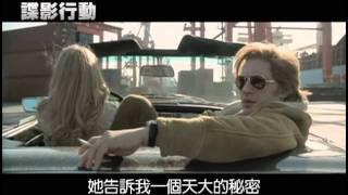 《諜影行動》中文預告B版