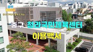 [중구생생정보] 중구 청라국민체육센터 이용백서
