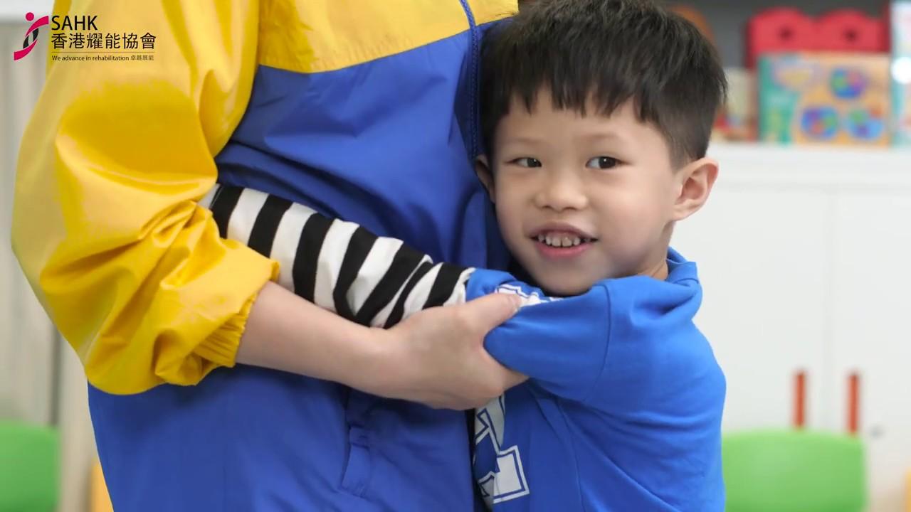 【SAHK】香港耀能協會丨幼兒家居訓練第二集:《與童共舞》(N班適用) - YouTube