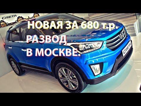 Развод в автосалоне Москвы. БУшный Chevrolet Cruze по цене новой Hyundai Creta. Клиент из Чебоксар