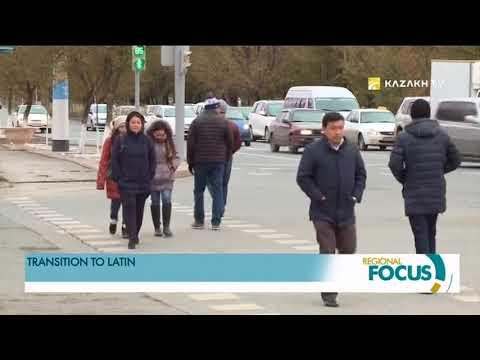 """Kazakhstan will gradually switch to the Latin script by 2025"""