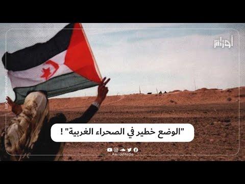 صبري بوقادوم يخاطب الاتحاد الإفريقي بخصوص قضية الصحراءالغربية.. تعرّف على كل ما قاله في هذا الفيديو