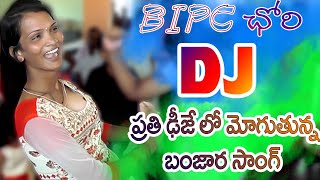 Gambar cover New banjara dj song | Bipc chori dj | Banjara dj songs | Banjara songs | st dj songs Balaji creation