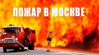 Люди в шоке  Пожар Марьино Братеево Москва река 12 08 2015
