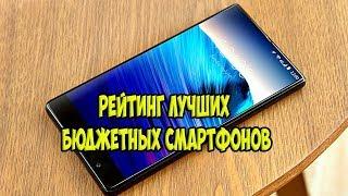 💖Рейтинг лучших бюджетных смартфонов 5 дюймов 2018 года👍👍👍
