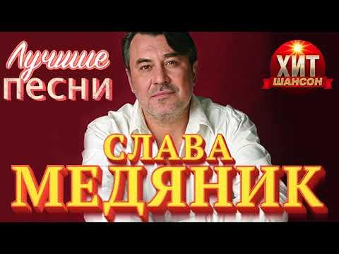 Слава Медяник -  Лучшие Песни