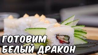 Ролл Белый дракон   Суши рецепт   White dragon sushi