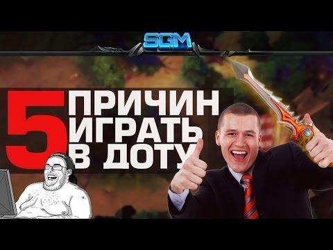 видео: 5 ПРИЧИН ИГРАТЬ В ДОТУ 2