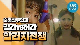 레전드 시트콤 [순풍산부인과] '김간vs허간 알러지 전쟁' / 'Soonpoong clinic' Review