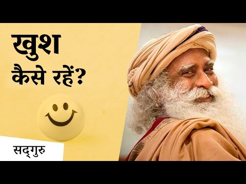 खुश कैसे रहें? How to live happily? Sadhguru Hindi