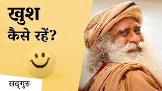 How to live Happy? | खुश कैसे रहें? | What is Happiness?