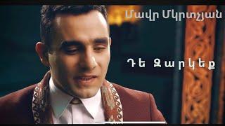 Download Mavr Mkrtchyan - De Zarkeq Mp3 and Videos