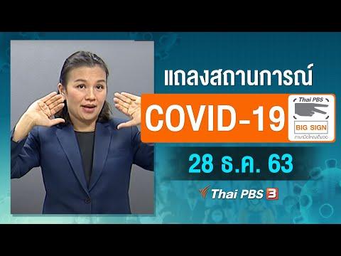 [Live Big Sign] 11.30 น. แถลงสถานการณ์ COVID-19 โดย ศบค. และ สธ. [ภาษามือ] (28 ธ.ค. 63)